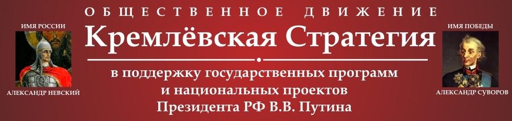 Кремлевская Стратегия